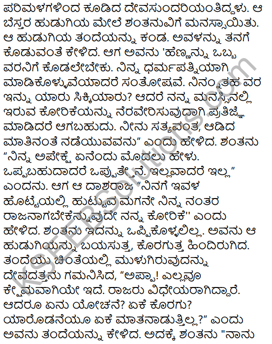 Bhishma Pratigya Summary in Kannada 7