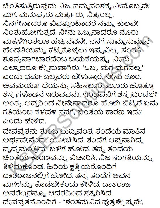 Bhishma Pratigya Summary in Kannada 8