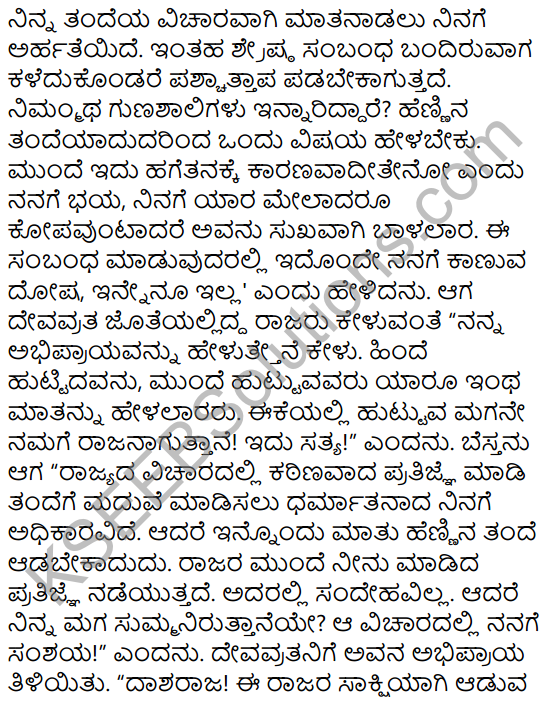 Bhishma Pratigya Summary in Kannada 9