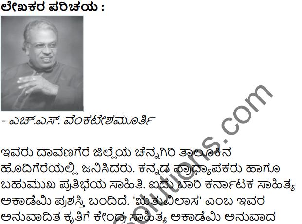 Billa Habba Summary in Kannada 1