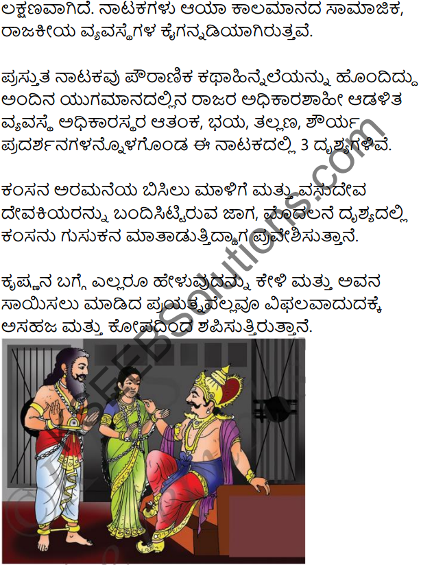 Billa Habba Summary in Kannada 3