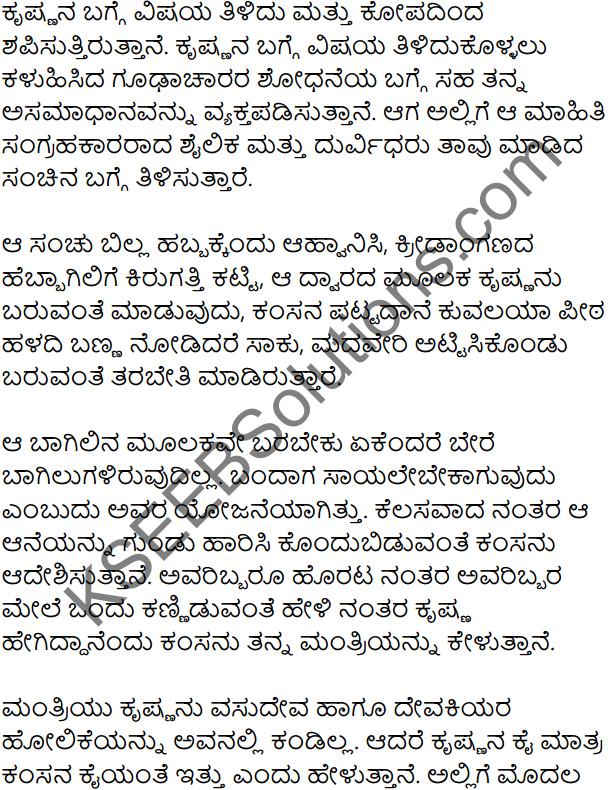 Billa Habba Summary in Kannada 4