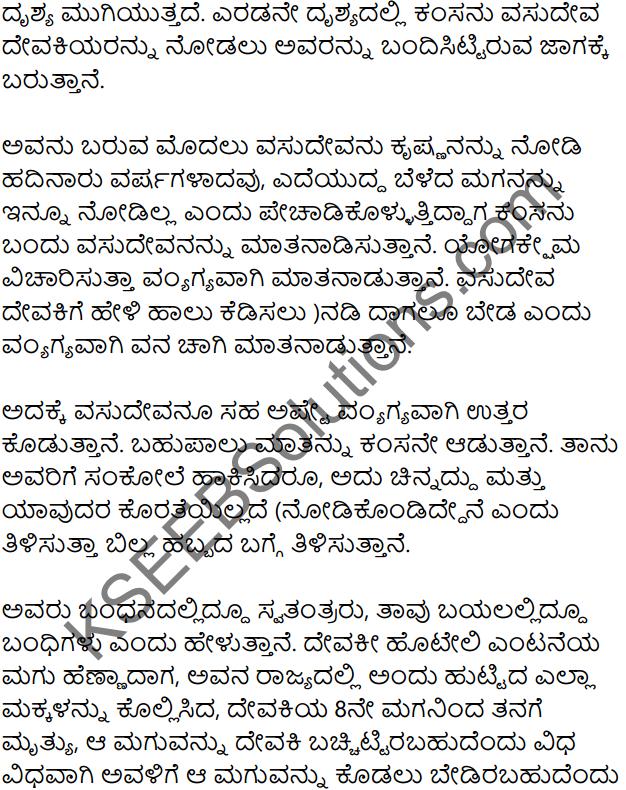 Billa Habba Summary in Kannada 5