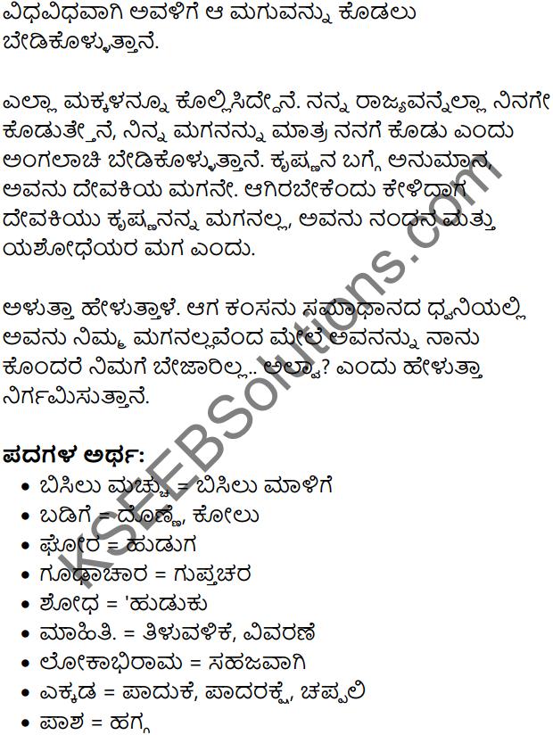 Billa Habba Summary in Kannada 6