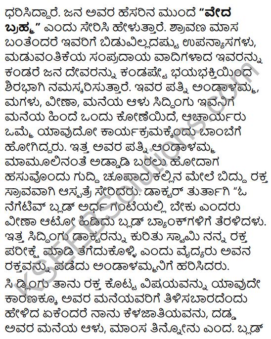 Blood Group Summary in Kannada 3