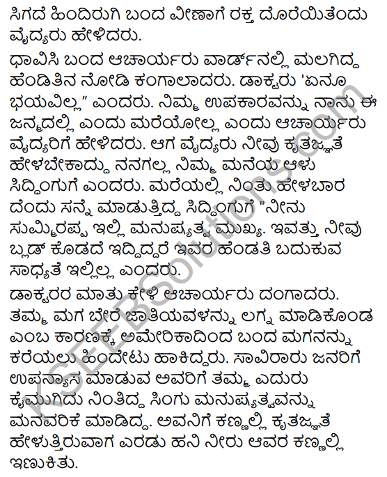 Blood Group Summary in Kannada 5