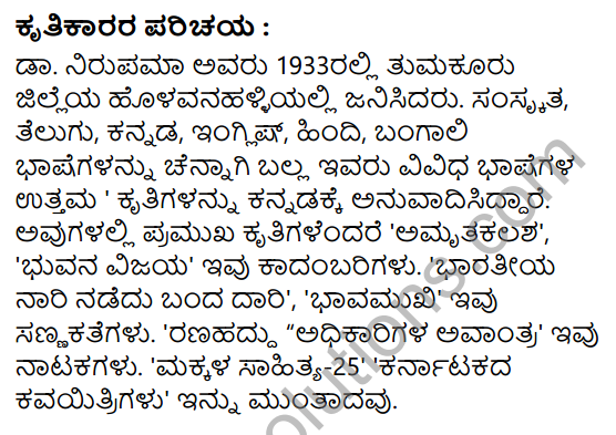 Buddhana Salahe Notes In Kannada KSEEB Solutions