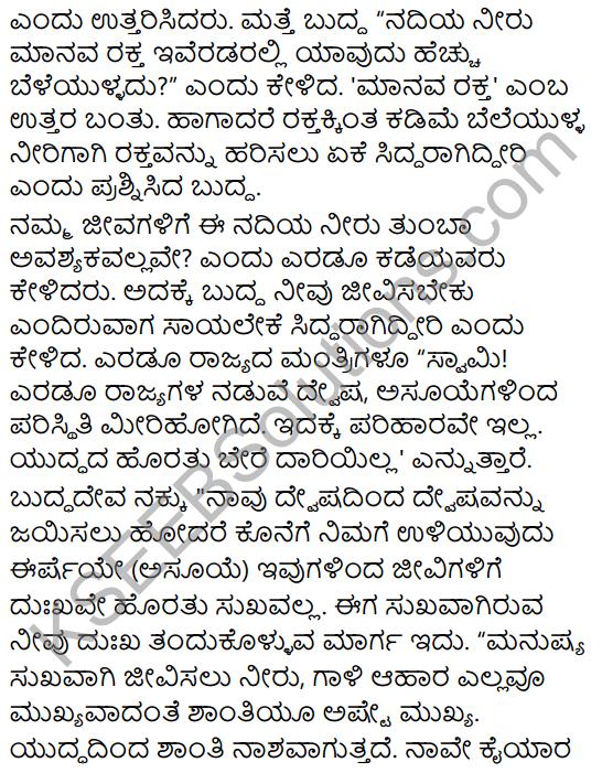 Buddhana Salahe Summary in Kannada 5