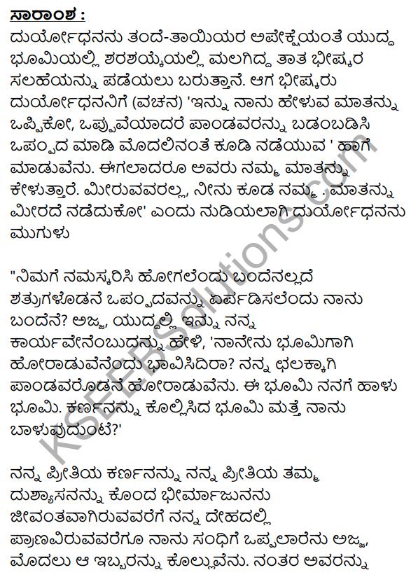 Chalamane Merevem Summary in Kannada 1