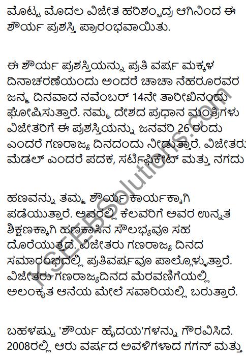 Children of Courage Bravery Awards Summary In Kannada 2