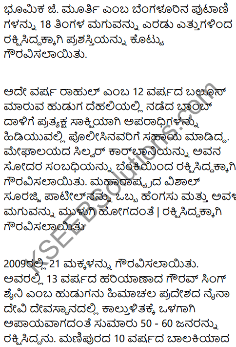Children of Courage Bravery Awards Summary In Kannada 3