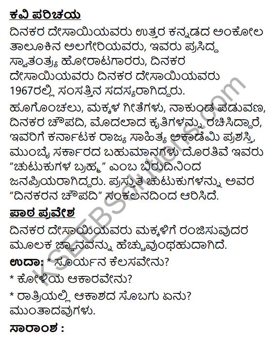 Chutukugalu Summary in Kannada 2
