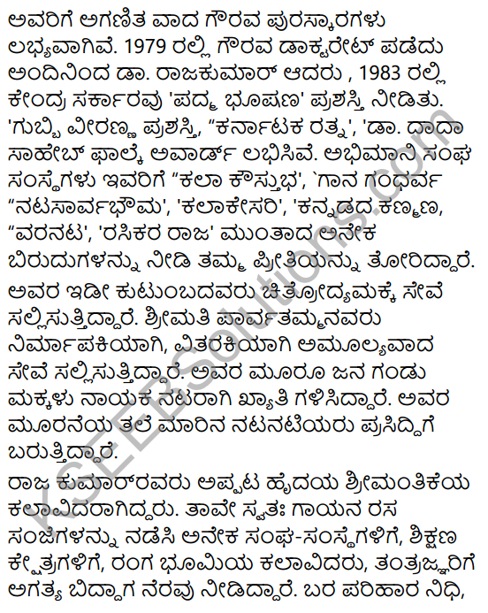 Da. Rajakumar Summary in Kannada 7