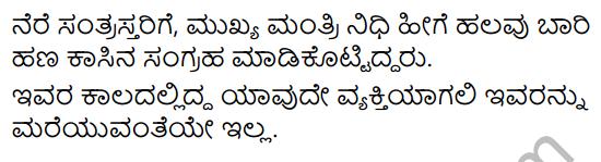 Da. Rajakumar Summary in Kannada 8