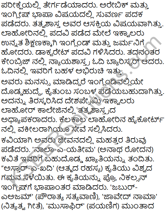 Desapremi Kavi Iqbal Summary in Kannada 5