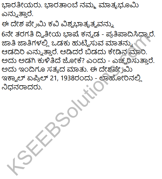 Desapremi Kavi Iqbal Summary in Kannada 7