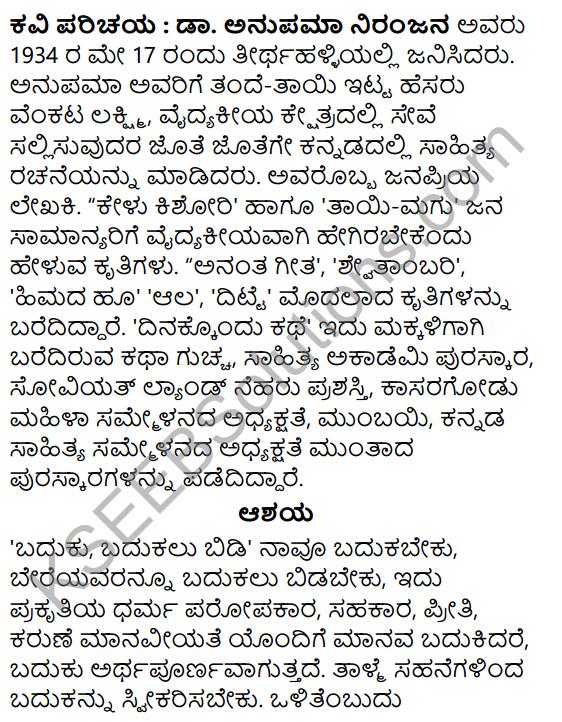 Dhanyavada Helida Kokkare Summary in Kannada 2