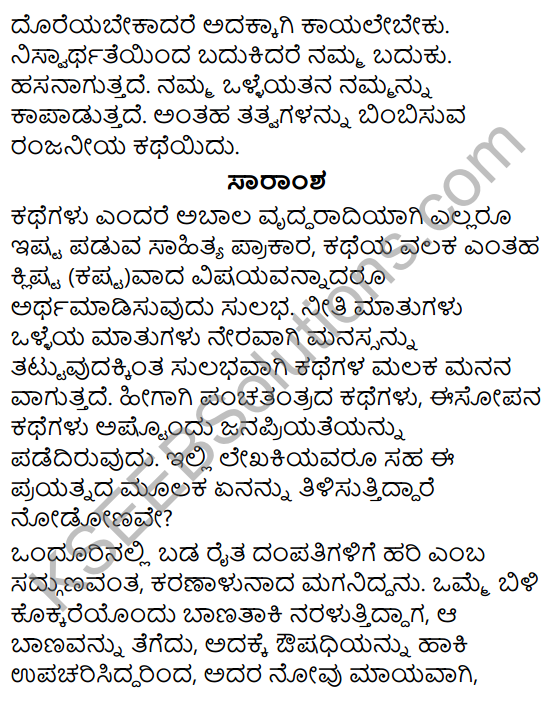 Dhanyavada Helida Kokkare Summary in Kannada 3