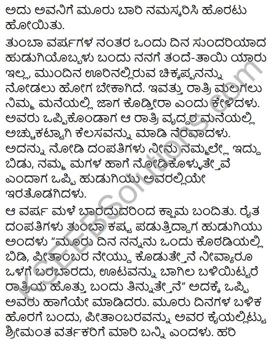 Dhanyavada Helida Kokkare Summary in Kannada 4