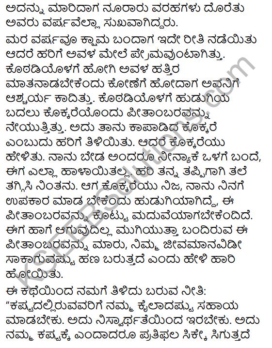 Dhanyavada Helida Kokkare Summary in Kannada 6