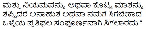 Dhanyavada Helida Kokkare Summary in Kannada 7
