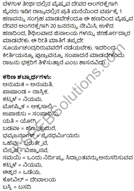Dharma Samadrusti Summary in Kannada 2