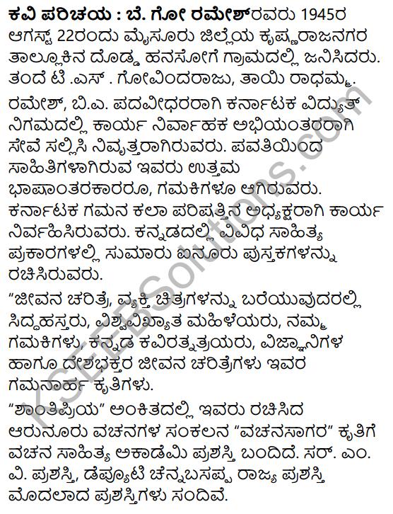 Doddavara Dari Summary in Kannada 2