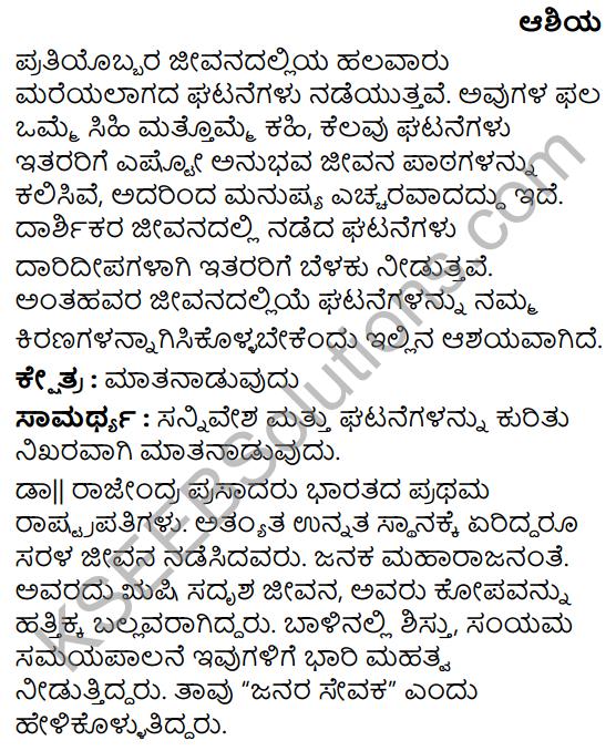 Doddavara Dari Summary in Kannada 4