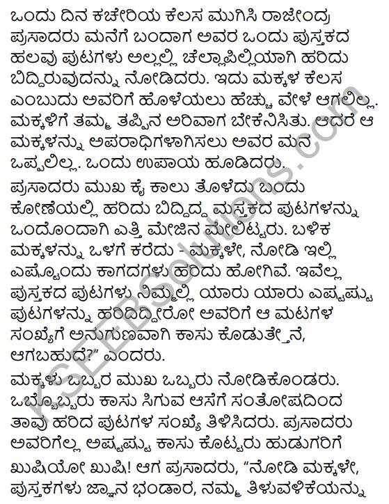 Doddavara Dari Summary in Kannada 5