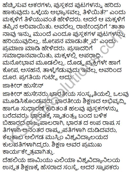 Doddavara Dari Summary in Kannada 6