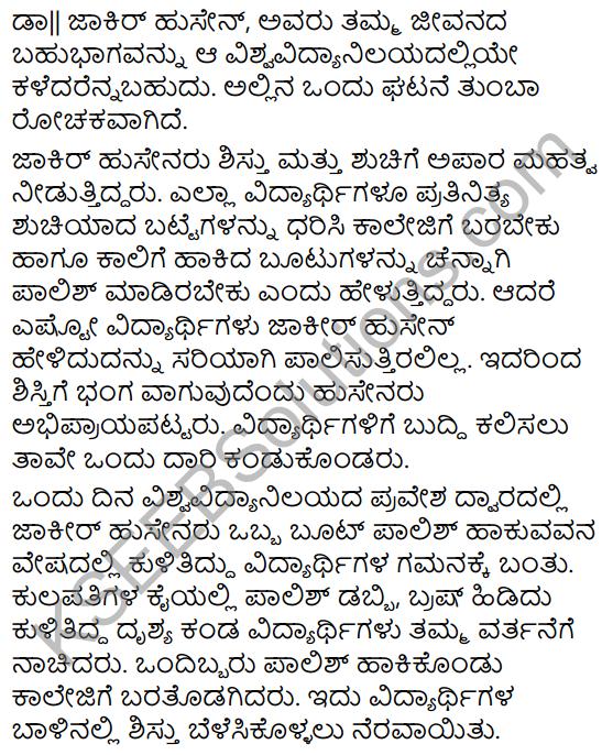 Doddavara Dari Summary in Kannada 8