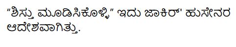 Doddavara Dari Summary in Kannada 9