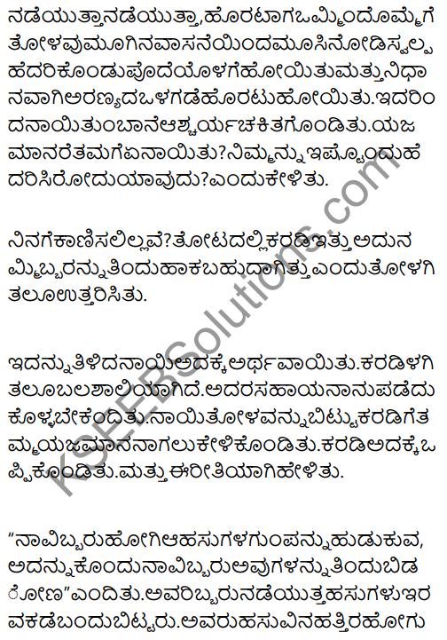 Dog Finds his Master Summary in Kannada 2