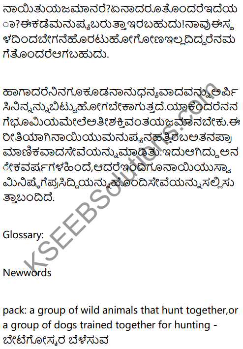 Dog Finds his Master Summary in Kannada 4