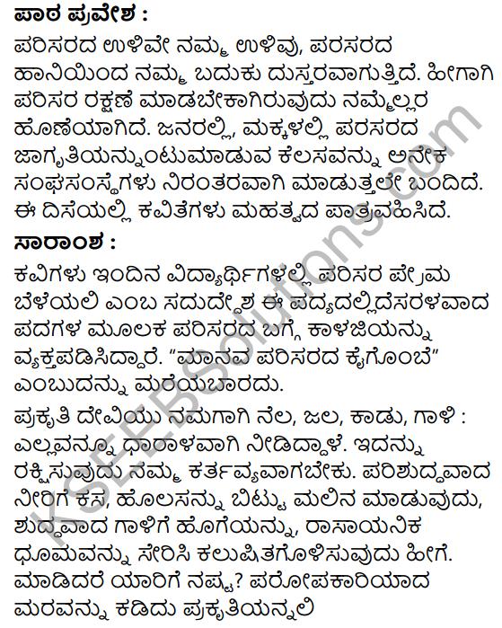 E Nela E Jala Summary in Kannada 1