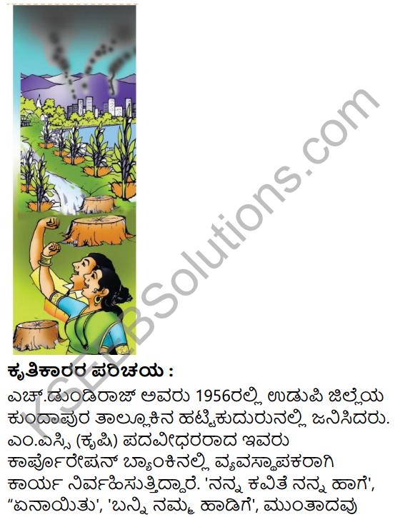 E Nela E Jala Summary in Kannada 3