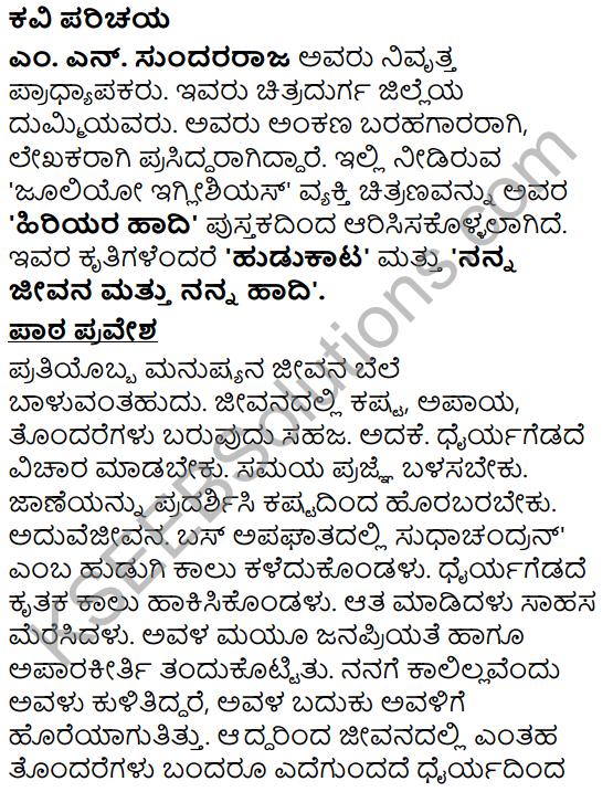 Edegundada Dhiraru Summary in Kannada 1