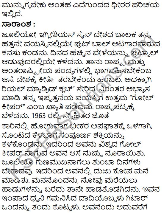 Edegundada Dhiraru Summary in Kannada 2