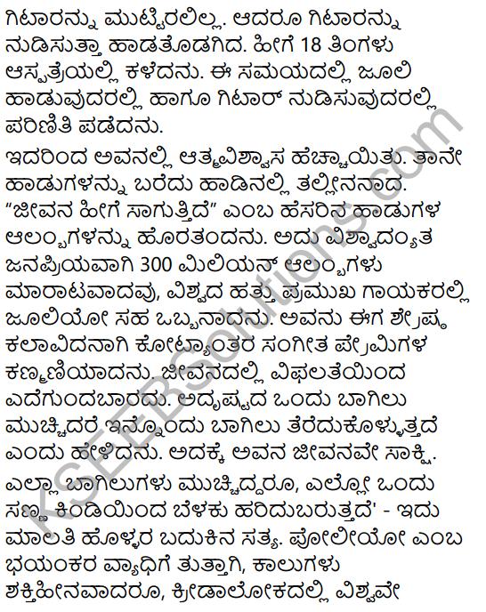 Edegundada Dhiraru Summary in Kannada 3