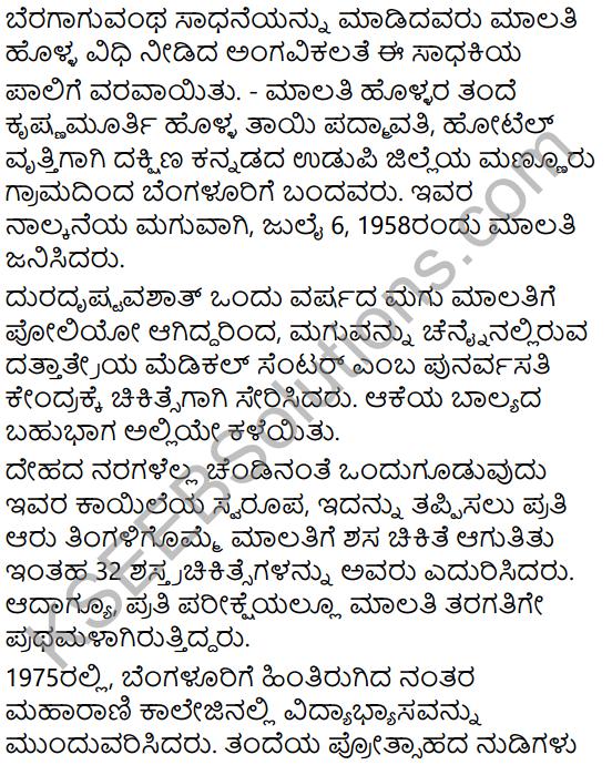 Edegundada Dhiraru Summary in Kannada 4