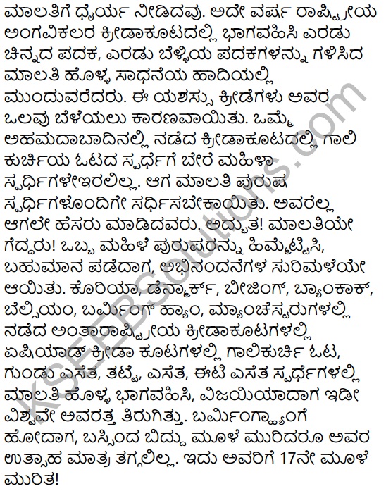 Edegundada Dhiraru Summary in Kannada 5