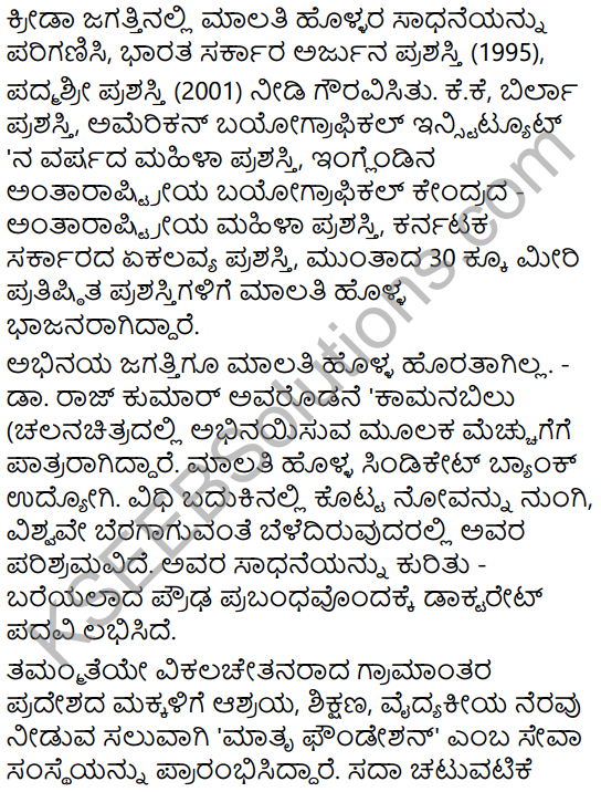 Edegundada Dhiraru Summary in Kannada 6
