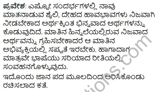 Gandharvasena Summary in Kannada 1