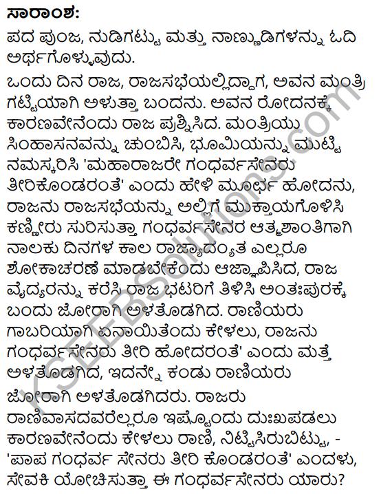 Gandharvasena Summary in Kannada 2