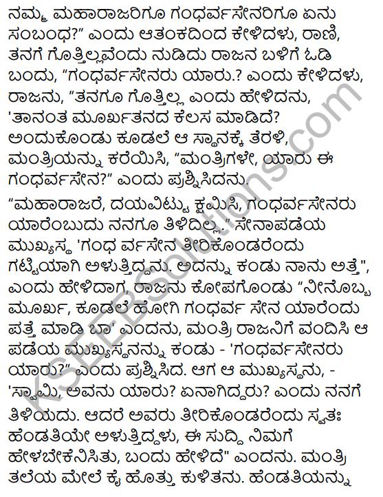 Gandharvasena Summary in Kannada 3