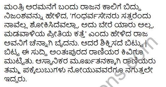 Gandharvasena Summary in Kannada 7