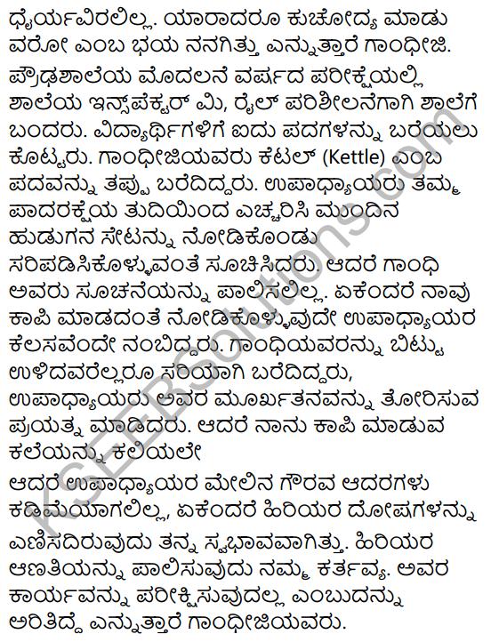 Gandhijiya Balya Summary in Kannada 6