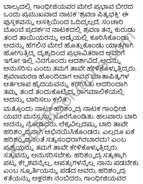 Gandhijiya Balya Summary in Kannada 7