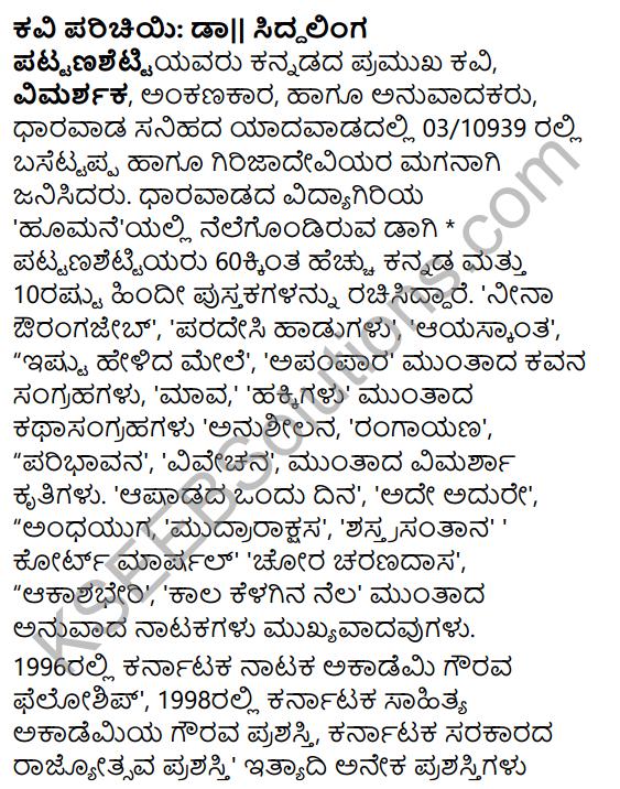 Gangavva Tayi Summary in Kannada 2