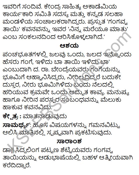 Gangavva Tayi Summary in Kannada 3